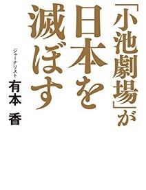 arimotokaori.jpg