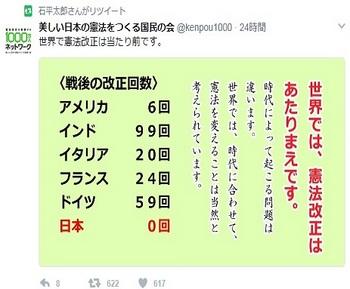 twitter_sekihei20170502_.jpg