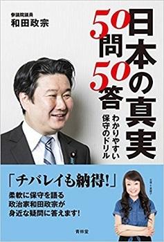 wada_shinjitsu.jpg